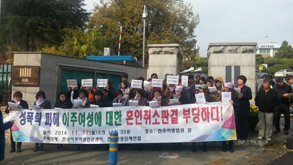 """한국이주여성인권센터와 전국 50여개 이주·여성 단체는 2014년 11월 17일 전주지법 앞에서 기자회견을 열어 """"성폭력 피해 이주여성에 대한 혼인취소 판결은 부당하다""""고 주장했다. ⓒ한국여성단체연합"""