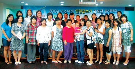 2009년 한국이주여성인권센터 주최로 열린 '인권 글쓰기 공모전'. 이주여성이 인권의 관점에서 일상을 돌아보고 한국어로 자신의 생각을 쉽게 표현할 수 있도록 돕기 위해 열렸다. ⓒ여성신문