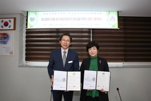 장시성 원장과 김나영 회장 ⓒ대전효문화진흥원