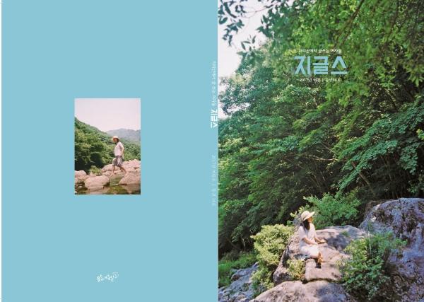 '문화기획달'의 지역독립잡지 계간 '지글스' 2017 여름호 ⓒ문화기획달 제공