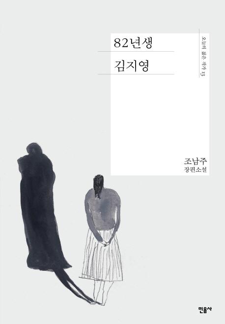 『82년생 김지영』