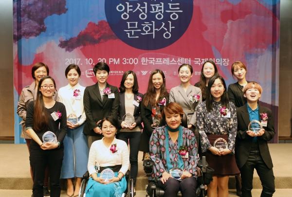 20일 오후 서울 중구 한국프레스센터 국제회의장에서 열린 '2017 올해의 양성평등문화상' 시상식 후 수상자들이 자리를 함께 했다. ⓒ이정실 여성신문 사진기자