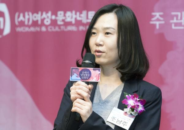 올해의 양성평등문화콘텐츠상을 수상한 조남주 작가가 수상소감을 말하고 있다. ⓒ이정실 여성신문 사진기자