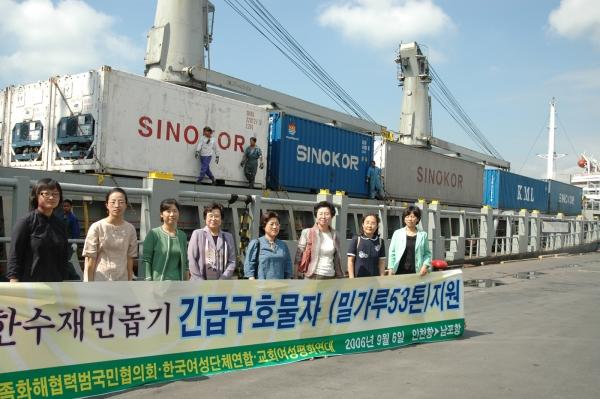 2006년 9월 6일 북한수재민돕기 물품지원 출항식 ⓒ한국여성단체연합