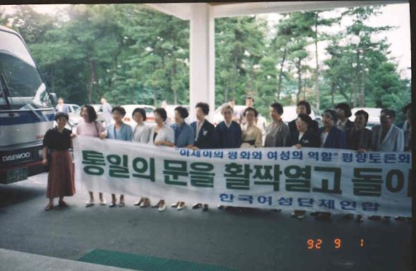 1992년 9월 1일 아시아 평화와 여성의 역할 평양토론회 ⓒ한국여성단체연합