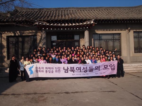 2015년 12월 23일 남북여성들의 모임 ⓒ한국여성단체연합