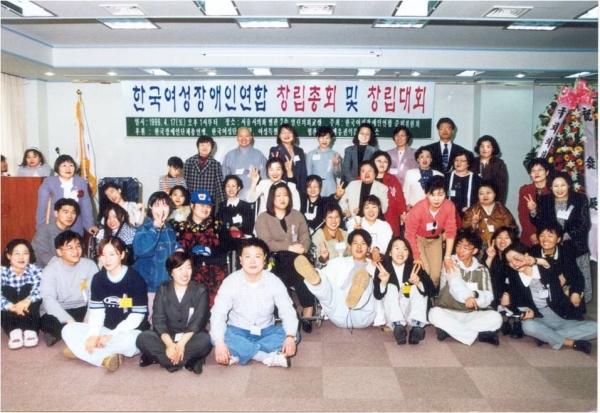 1999년 4월 17일 한국여성장애인연합 창립대회 ⓒ한국여성단체연합