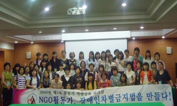 2008년 제1차 활동가 역량강화 워크숍 ⓒ한국여성단체연합