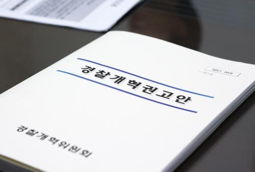 경찰 조직 내 성평등 제고 방안이 담긴 경찰개혁권고안 ⓒ이정실 여성신문 사진기자