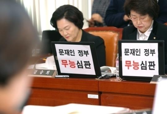 국정감사에 '문재인 정부 무능 심판'을 붙이고 질의를 한 자유한국당 의원들 ⓒ이정실 여성신문 사진기자
