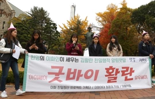 이화여대 교내 김활란 동상 앞에서 '김활란 친일행적 알림팻말 세우기 제막식'에 앞서 기자회견이 진행되고 있다.