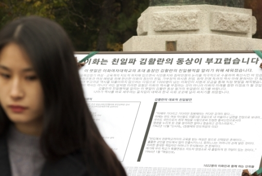 이화여대 교내 김활란 동상 앞에서 '김활란 친일행적 알림팻말 세우기 제막식' 기자회견이 진행되고 있다.