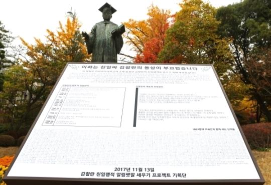 13일 서울 이화여대 교내 김활란 동상 앞에 '김활란 친일행적 알림팻말'이 세워져 있다.