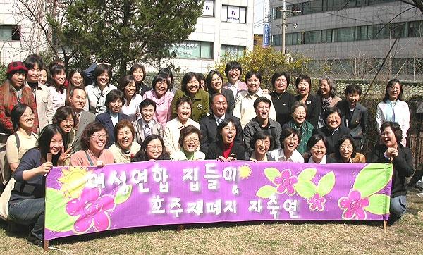 2005년 4월 8일 호주제 폐지 자축 집들이 ⓒ한국여성단체연합