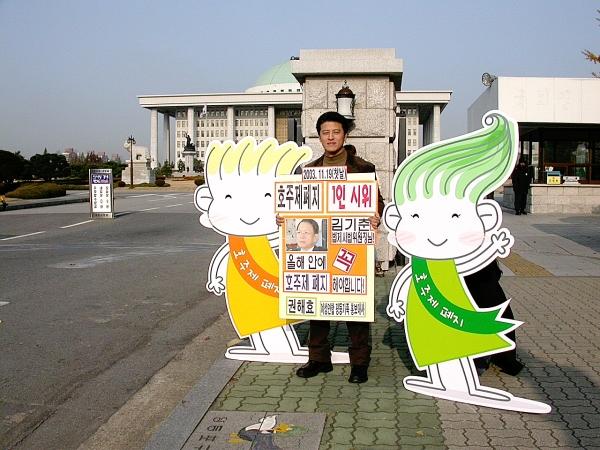 2003년 11월 19일, 여성연합 평등가족 홍보대사 권해효 씨의 호주제 폐지를 위한 국회 앞 1인시위 모습. ⓒ한국여성단체연합