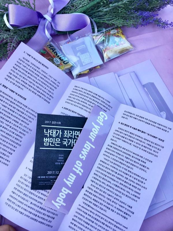 페미니스트 단체 '페미당당'은 지난 19일 서울 중구 정동길에서 '미프진(임신중절약) 자판기' 퍼포먼스를 벌였다. ⓒ페미당당 제공