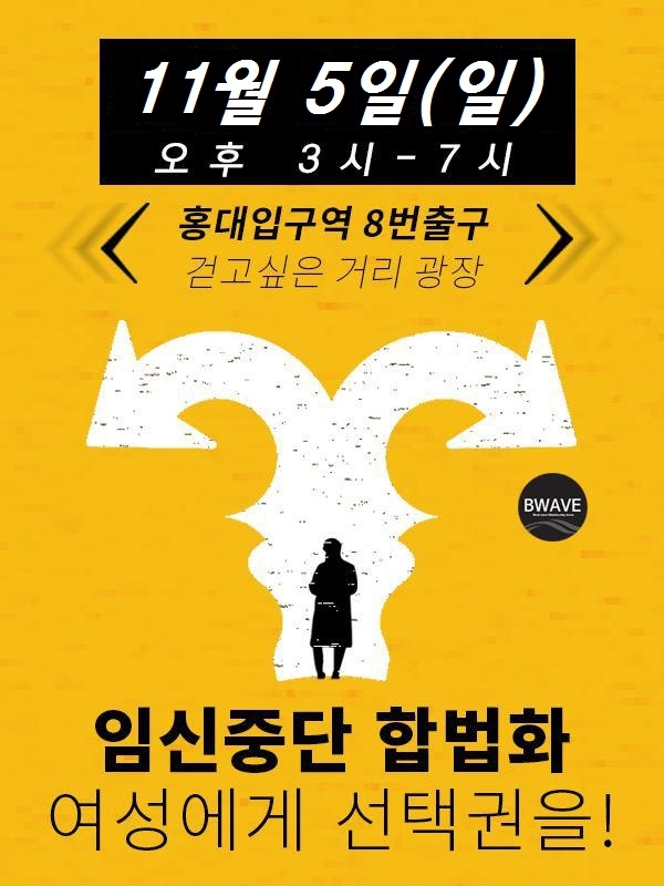 임신중단 합법화를 요구하는 여성 모임 '비웨이브'(BWAVE)는 지난 5일 서울 홍대입구역 부근에서 시위를 열었다. ⓒBWAVE 제공