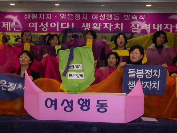 2005년 11월 29일 70여개 여성단체들이 모여 생활자치 맑은정치 여성행동 발족식을 열었다. ⓒ한국여성단체연합