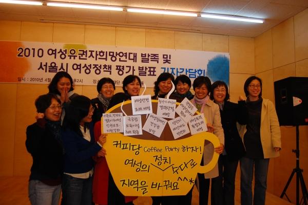 2010년 4월 여성단체들이 여성의 목소리를 대변할 '2010 여성유권자희망연대'(여성유권자연대)를 꾸려 활동에 나섰다. ⓒ한국여성단체연합