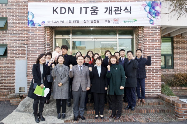 임수경 한전KDN 사장(맨앞줄 오른쪽 두번째)과 관계자들이 기증식 기념사진을 찍고 있는 모습 ⓒ한전KDN
