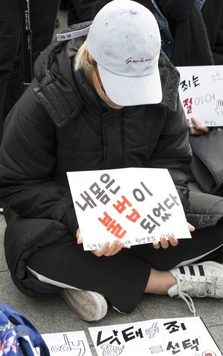 세종로 공원 앞에서 열린 검은 시위에서 직접 만든 손 피켓을 들고 있는 참가자