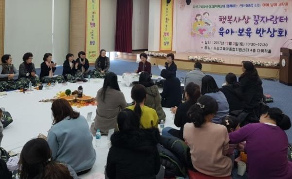 부산 사상구는 지난 2일  '육아·보육 반상회 '를 개최했다. ⓒ부산 사상구