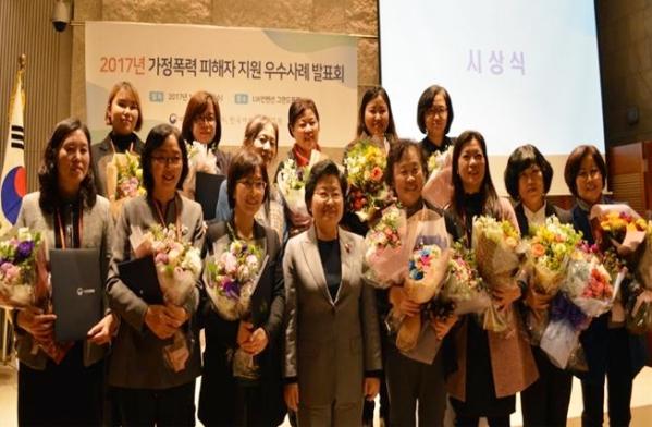 2017년 가정폭력 피해자 지원 우수사례 발표회 수상 모습 ⓒ부산시
