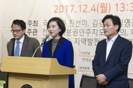 토론회를 주최한 박주민, 유은혜, 김영진 의원이 인사말을 하고 있다.