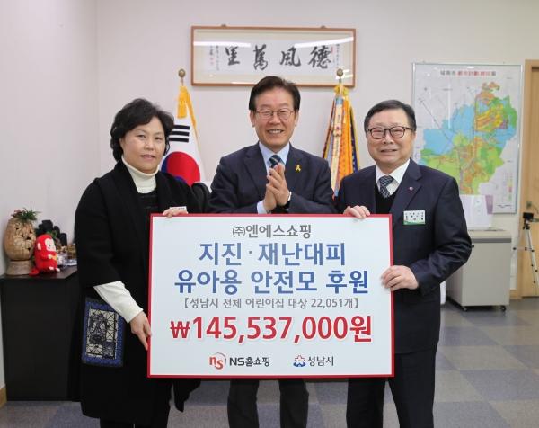 NS홈쇼핑이 성남시 전체 어린이집 대상으로 2만 2100개의 안전모를 후원했다. ⓒNS홈쇼핑