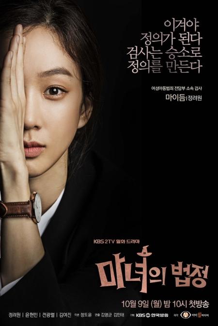 KBS2 '마녀의 법정' ⓒKBS2TV