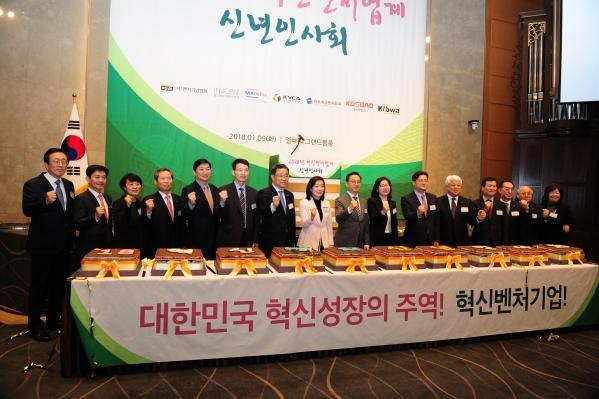 9일 벤처기업협회·이노비즈협회 등 혁신 벤처를 대표하는 7개 단체가 서울 양재동 엘타워에서 개최한 신년인사회에서 참석자들이  손을 들어 파이팅을 외치고 있다. ⓒ한국여성벤처협회