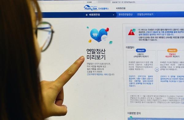 한 직장인이 국세청 홈페이지에서 연말정산 미리보기 서비스를 살펴보고 있다. ⓒ뉴시스·여성신문
