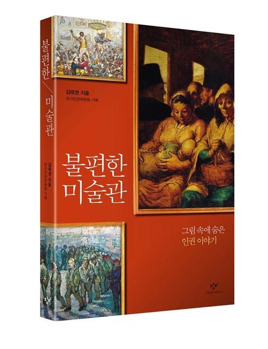『불편한 미술관』(김태권, 창비) ⓒ국가인권위원회 제공