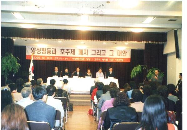 2000년 11월 28일 호주제폐지를 위한 시민연대가 주최한 호주제 폐지를 위한 위헌소송 기자회견. ⓒ한국여성단체협의회