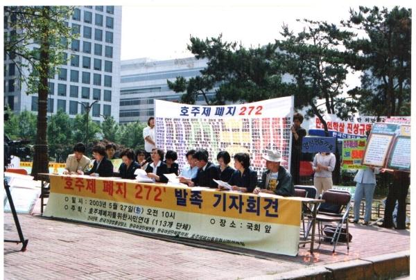 2003년 5월 27일 국회의원 272명에게 호주제 폐지의 당위성을 알리기 위해 여성단체와 각계 인사들이 주축이 된 '호주제폐지 272' 발족식 기자회견 모습. ⓒ한국여성단체협의회