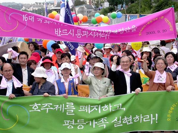 2003년 호주제 폐지 평등가족 실현 시민한마당. ⓒ한국여성단체연합