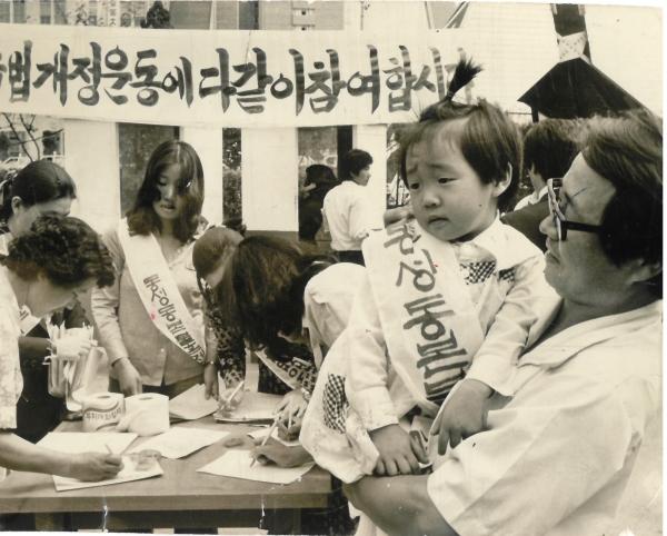 1977년 9월 16일 동성동본 불혼제도 개정 촉진회와 한국가정법률상담소가 함께한 가족법 개정 서명운동. ⓒ한국가정법률상담소