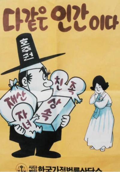 1984년 8월 호주제 폐지 홍보포스터 ⓒ한국가정법률상담소