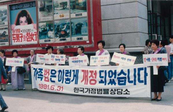 1991년 5월 31일 서울역 광장에서 제3차 개정 가족법을 알리기 위한 홍보 활동을 펼치는 모습. ⓒ한국가정법률상담소