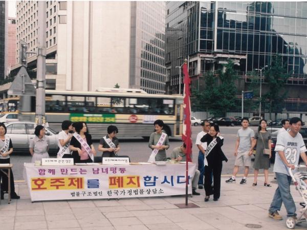 1999년 7월 3일 7월 첫째 주 여성주간을 맞아 대통령여성특별위원회와 협력사업으로 진행한 호주제 폐지를 위한 서명 및 설문조사. ⓒ한국가정법률상담소