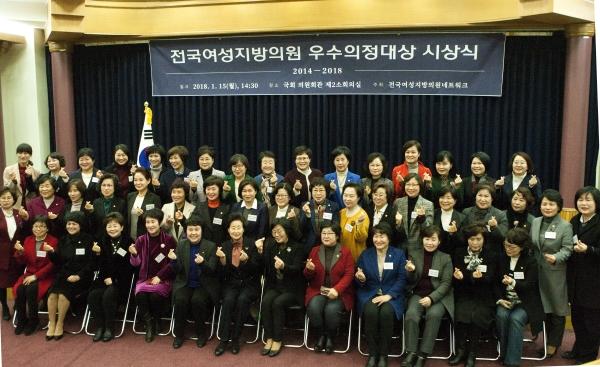 15일 서울 여의도 국회 의원회관에서 개최된 2018 전국여성의원네트워크 우수의정대상 시상식에서 수상자들이 기념촬영을 하고 있다.
