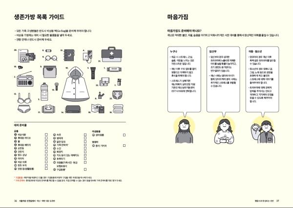 서울여성안전설명서 ⓒ서울시