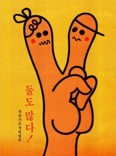 1983년 '둘도 많다'(대한가족계획협회) 포스터 ⓒ국가기록원