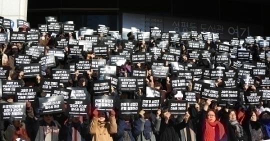 故장자연 사건 재수사를 촉구하는 기자회견이 23일 서울 동작구 대방동 여성플라자 앞에서 열려 참가자들이 검찰의 재수사를 촉구하는 구호를 외치고 있다.