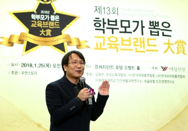 25일 '2018 학부모가 뽑은 교육브랜드 대상'에 참석한 한재신 SBS 영재발굴단 PD가 수상소감을 말하고 있다. ⓒ이정실 여성신문 사진기자