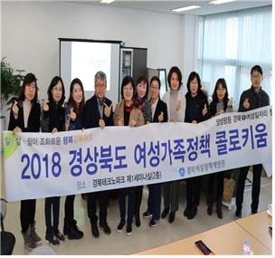 경북여성정책개발원은 양성평등 경북을 위한 '2018 여성가족정책 콜로키움'을 오는 3월까지 개최한다. ⓒ경북여성정책개발원