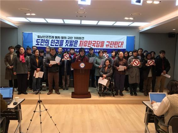 충남인권행동 기자회견(2018.1.22) ⓒ충남인권행동