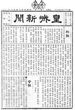 1898년 9월 8일자 황성신문에 게재된 '여권통문'. ⓒ국립여성사전시관