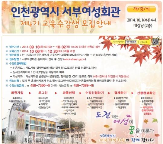 인천시 서부여성회관 4기 교육수강생 모집