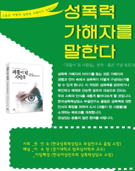 한국성폭력상담소 부설연구소 울림은 19일 오후 7시 '괴물이 된 사람들'번역·출간 기념 북토크 '성폭력 가해자를 말한다'를 개최한다.
